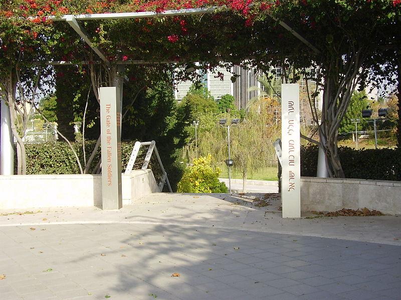 פארק האחדות באוניברסיטת בר אילן