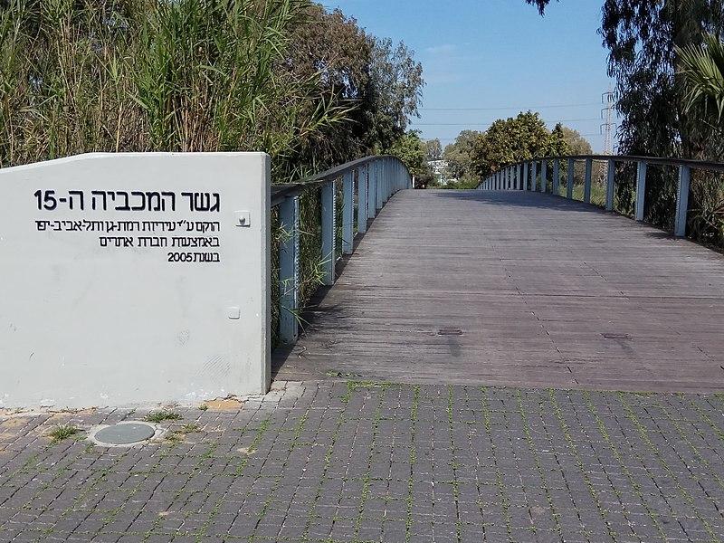 גשר המכביה ה-15 ברמת גן
