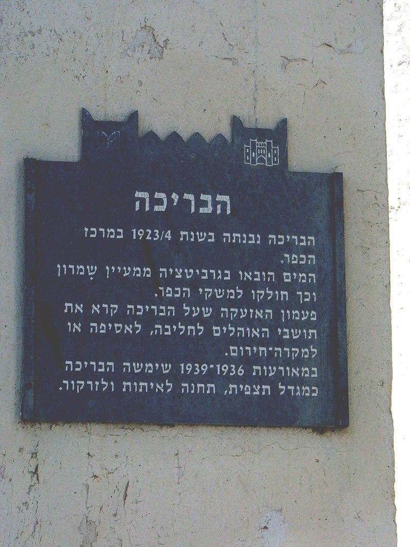 שלט כחול על מגדל המים בנהלל