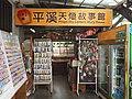 Pingxi Sky Lantern Story House 20190908.jpg