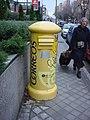 Post box Madrid 245.jpg