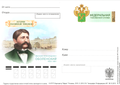 Postal Card of Russia - 2015 - 318 - History of Customs - DA Obolenskiy.png