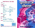 Prithviraj Chauhan Book Cover Tekbir Mukhiya.jpg