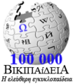 Proposed Greek Wikipedia 100000 articles.png