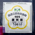ROC-MOTC-TANFB Towing Service 10610 20160118.jpg