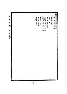 ROC1912-12-01--12-25政府公报214--238.pdf