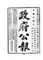 ROC1926-06-01--06-30政府公報3642--3670.pdf