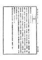 ROC1930-09-23國民政府公報580.pdf