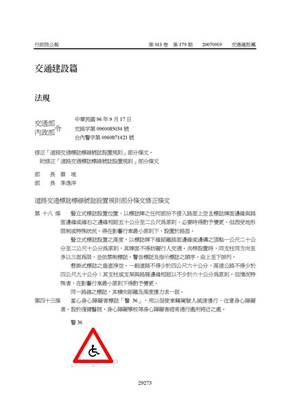 File:ROC2007-09-17道路交通標誌標線號誌設置規則修正條文.pdf