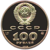 RR3217-0014 100 rubles USSR 1989 Gold avers.png