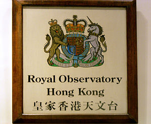 Royal charter - The emblem of the Royal Observatory, Hong Kong