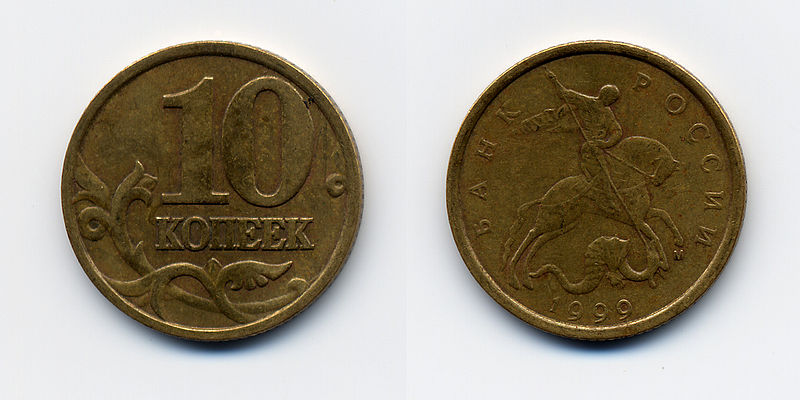 Fájl:Russia-1999-Coin-0.10.jpg