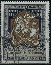 http://upload.wikimedia.org/wikipedia/commons/thumb/8/86/Russia_stamp_1914_10k.jpg/170px-Russia_stamp_1914_10k.jpg
