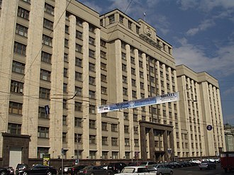 1st State Duma - Modern building of the State Duma.