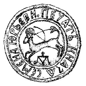Semyon Olshanski - Seal of Olshanski featuring Hipocentaur