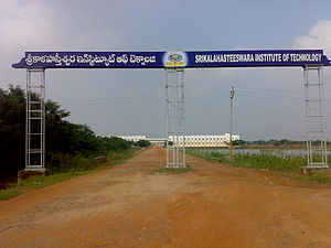 Srikalahasti - Sri Kalahasteeswara Institute of Technology entrance