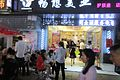 SZ 深圳 Shenzhen 福田 Futian 水圍村夜市 Shuiwei Cun Night food Market May 2017 IX1 16.jpg