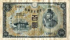 Series Otsu 100 Yen Bank of Japan note - obverse.jpg
