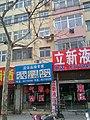 Shibei, Qingdao, Shandong, China - panoramio (208).jpg