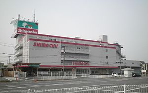 Shimachu Co.,Ltd Headquarters and Shop.jpg