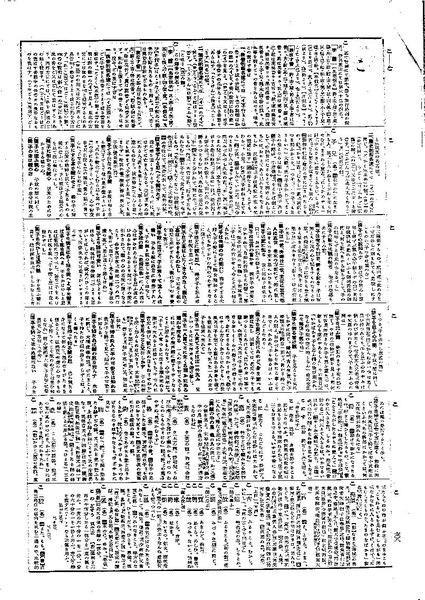 File:Shutei DainipponKokugoJiten 1952 10 ko.pdf