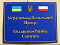 Sign of Ukrainian-Polish Center - Dnipropetrovsk - Ukraine (29199175737).jpg