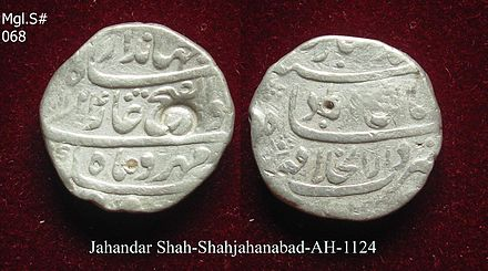 Silver coin issued from Shahjahanabad, during the reign of Jahandar Shah. Silver rupee coin of Jahandar Shah.jpg