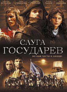 «Слуга Государев» — 2007