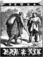 Stærkodder Søger Døden (1907) by Lorenz Frølich.jpg