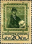 Stamp Soviet Union 1938 587.jpg