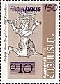 Stamp of Armenia - 1996 - Colnect 196126 - Violet surcharge on No 227.jpeg