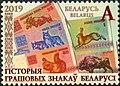 Stamp of Belarus - 2019 - Colnect 910364 - History of Belarusian Banknotes.jpeg
