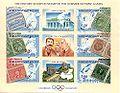 Stamp of Kyrgyzstan olymp games 1.jpg
