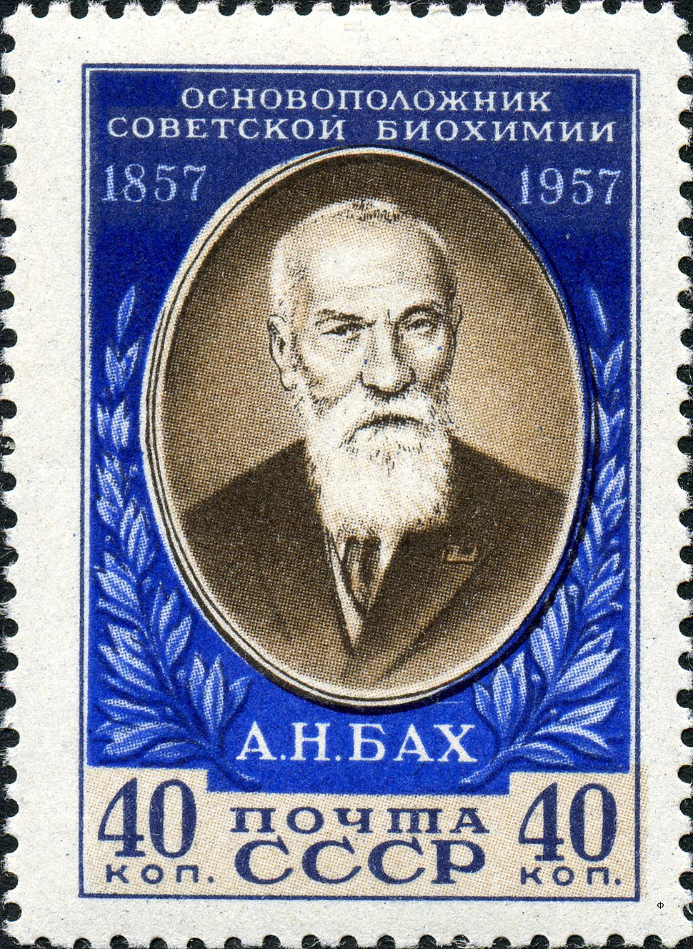 Stamp of USSR 1999