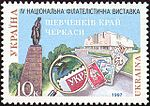 Stamp of Ukraine s143.jpg