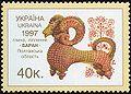 Stamp of Ukraine s169.jpg
