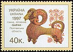 Stamp of Ukraine s169.jpg