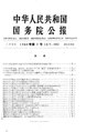 State Council Gazette - 1960 - Issue 02.pdf