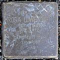 Stolperstein Rosa Löwenstein (Kasernenstraße 12 Butzbach).jpg