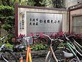Taipei Municipal Ren-Ai Elementary School Entrance.JPG