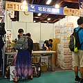 Taiwan Pelican Express booth, Comic Exhibition 20180818.jpg