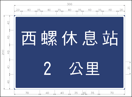 Taiwan road sign Art112