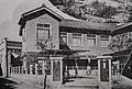 Tajimi kindergarten before 1934 ac.jpg