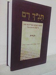 Tanakh Ram Volume I The Torah