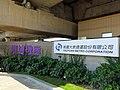 Taoyuan Metro Chingpu Depot 2017-06-22.jpg