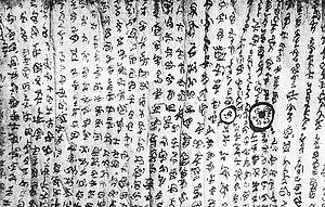 佛現寺 - Wikipedia