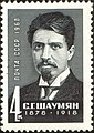 The Soviet Union 1968 CPA 3666 stamp (One of 26 Baku Commissars Stepan Shahumyan (1878–1918)).jpg