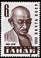 The Soviet Union 1969 CPA 3793 stamp (Mahatma Gandhi) cancelled.jpg