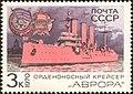 The Soviet Union 1970 CPA 3909 stamp (Cruiser 'Aurora').jpg