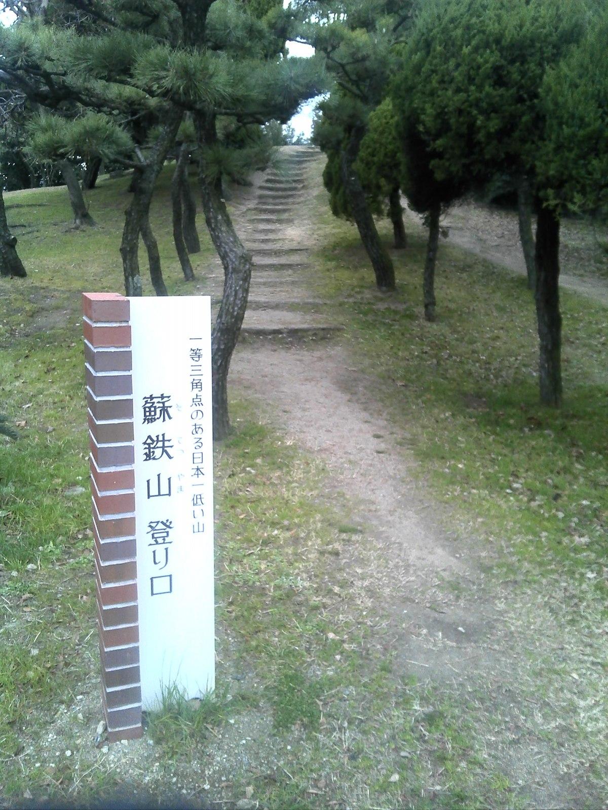 Trailhead of Mt.Sotetsu in Sakai.jpg